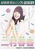 AKB48 45th シングル 選抜総選挙 翼はいらない 劇場盤 特典 生写真 二村春香 SKE48 チームS