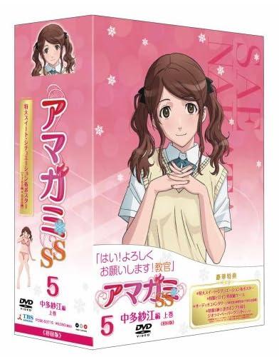 アマガミSS 5 中多紗江 上巻 [DVD]
