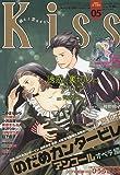 Kiss ( キス ) 2010年 3/10号 [雑誌]