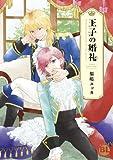 王子の婚礼 / 福嶋 ユッカ のシリーズ情報を見る