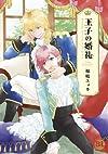 王子の婚礼 (ダイトコミックス BLシリーズ)