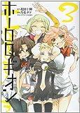 ホーロロギオン 3 (電撃コミックス)