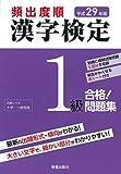 平成29年版 漢字検定1級 合格! 問題集