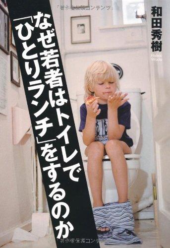 なぜ若者はトイレで「ひとりランチ」をするのか