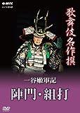 歌舞伎名作撰 一谷嫩軍記 陣門・組打[DVD]