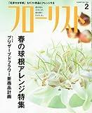 フローリスト 2011年 02月号 [雑誌]
