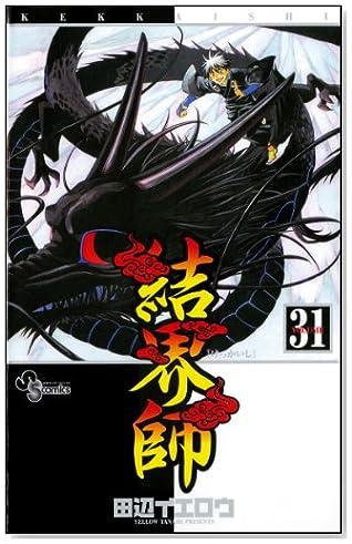 結界師(31): 31 (少年サンデーコミックス)