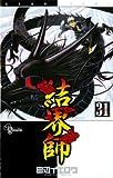 結界師(31) (少年サンデーコミックス)