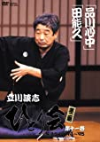 立川談志 ひとり会 第二期 落語ライブ'94~'95 第十一巻[DVD]
