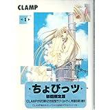 Your Eyes Only ちぃフォトグラフィクス / CLAMP のシリーズ情報を見る
