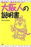 大阪人の説明書―自分が一番おもろいで!