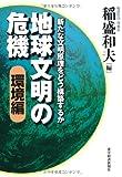 地球文明の危機(環境編) ―新たな文明原理をどう構築するのか