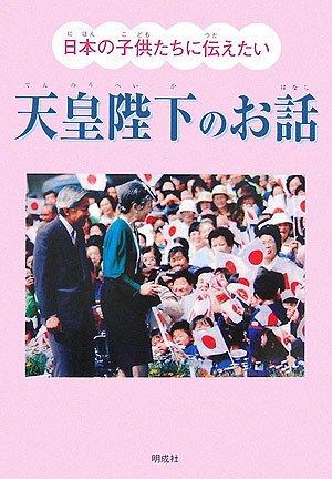 日本の子供たちに伝えたい天皇陛下のお話