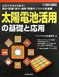 太陽電池活用の基礎と応用―ビギナからプロまで!設計/設置/保守/運用/検査のノウハウを満載 (ハードウェア・セレクション)