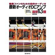 最新オーディオDCアンプ―音楽ファンのための自作オーディオ 最新13種 2008‐2010年