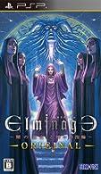 プレイステーション・ポータブル エルミナージュ Original ~闇の巫女と神々の指輪~