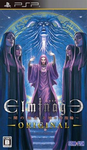 エルミナージュOriginal ~闇の巫女と神々の指輪~(通常版)