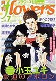 月刊 flowers (フラワーズ) 2008年 07月号 [雑誌]