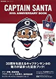 CAPTAIN SANTA 30th ANNIVERSARY BOOK (e-MOOK 宝島社ブランドムック)