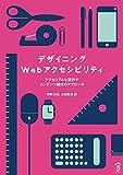 デザイニングWebアクセシビリティ - アクセシブルな設計とコンテンツのための実践アプローチ