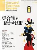 Harvard Business Review (ハーバード・ビジネス・レビュー) 2013年 09月号 [雑誌]