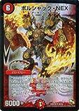 デュエルマスターズ / ボルシャック・NEX(スーパーレア) / ドラゴンサーガ 超王道戦略ファンタジスタ12