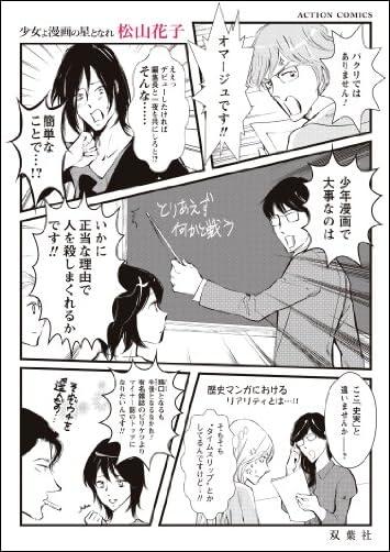 少女よ漫画の星となれ (アクションコミックス)