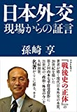 日本外交:現場からの証言