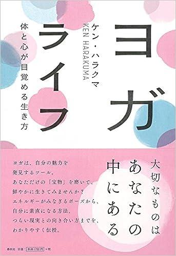 ヨガライフ: 体と心が目覚める生き方 単行本(ソフトカバー) – 2014/12/17