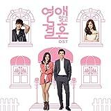 恋愛じゃなくて結婚 OST (tvN TVドラマ)(韓国盤)
