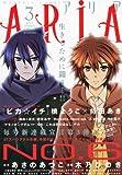ARIA (アリア) 2011年 03月号 [雑誌]