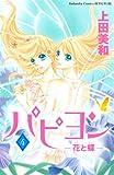 パピヨン-花と蝶-(4) (講談社コミックスフレンド B)