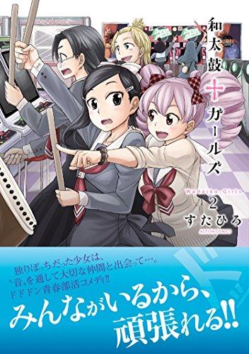 和太鼓†ガールズ(2) (アクションコミックス(月刊アクション))