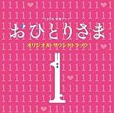 TBS系 金曜ドラマ「おひとりさま」オリジナル・サウンドトラック