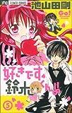好きです鈴木くん!! 5 (フラワーコミックス)