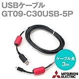 三菱電機 GT09-C30USB-5P USBケーブル (データ転送用) (3m) NN