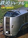 鉄道ジャーナル 2012年 08月号 [雑誌]