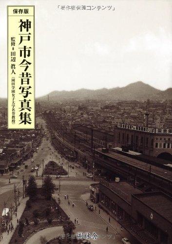 神戸市今昔写真集