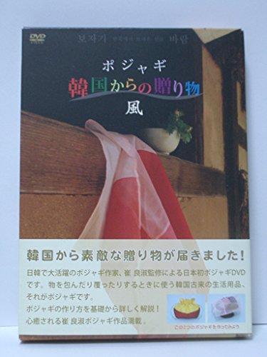 ポジャギ 韓国からの贈り物 風 [DVD]