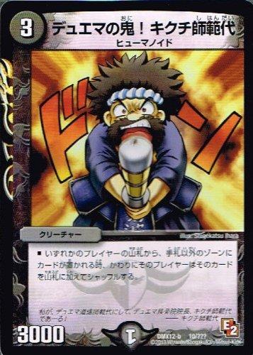 【 デュエルマスターズ 】[デュエマの鬼! キクチ師範代] プロモーションカード dmx12-b10《ブラックボックスパック》 シングル カード