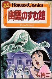 幽霊のすむ館 (ホラーコミックス)