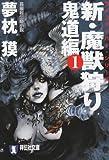 新・魔獣狩り〈1〉鬼道編 (祥伝社文庫)