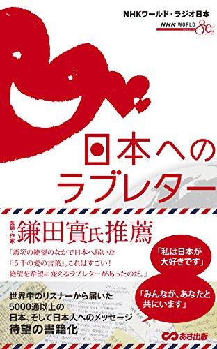 日本へのラブレター