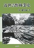 近世吉野林業史