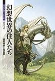 幻想世界の住人たち (新紀元文庫)