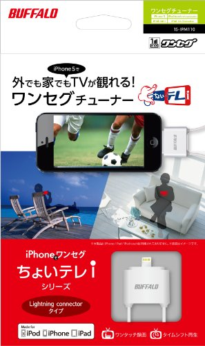 BUFFALO iPhone5/5s/5c・iPod touch・iPad・iPad mini用コンパクトワンセグチューナー 1S-IPM110