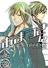 あまつき 第12巻 2010年10月25日発売