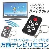 AP 万能テレビリモコン 7ボタン ミニサイズ キーリング付き AP-TH270