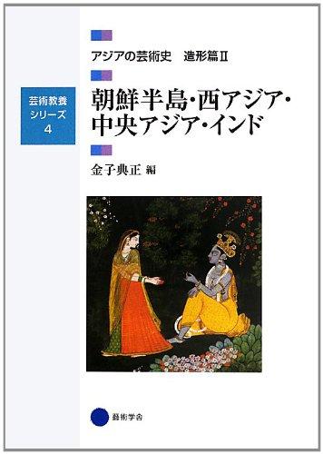 Kunst Ausbildung Serie 4 koreanische Halbinsel / West-Asien / Zentralasien / Indien Asien-Kunst-Geschichte-Kunst-II