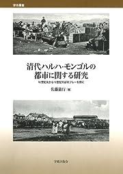 清代ハルハ・モンゴルの都市に関する研究―18世紀末から19世紀半ばのフレーを例に (学術叢書)